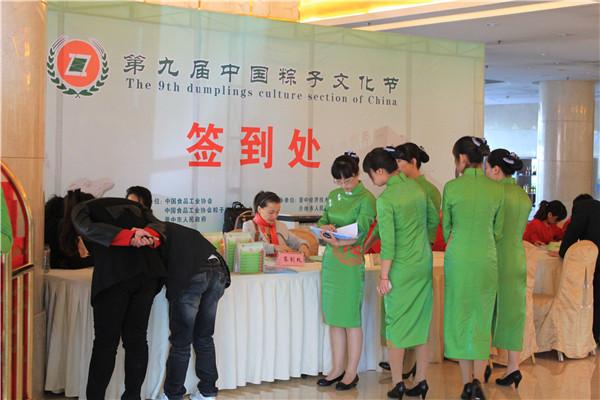 第九届中国粽子文化节